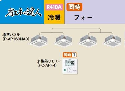 【最安値挑戦中!最大23倍】業務用エアコン 日立 RCI-AP280SHW6 同時 280型 10.0馬力 三相200V [♪]