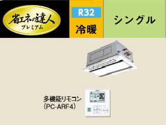 【最安値挑戦中!最大23倍】業務用エアコン 日立 RCID-GP140RGH1 140型 5.0馬力 三相200V [♪]