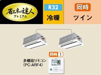【最安値挑戦中!最大23倍】業務用エアコン 日立 RCID-GP140RGHP1 同時 140型 5.0馬力 三相200V [♪]