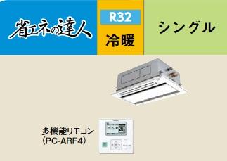 【最安値挑戦中!最大33倍】業務用エアコン 日立 RCID-GP50RSHJ2 50型 2.0馬力 単相200V [♪]