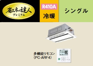 【最安値挑戦中!最大33倍】業務用エアコン 日立 RCID-AP56GHJ6 56型 2.3馬力 単相200V [♪]