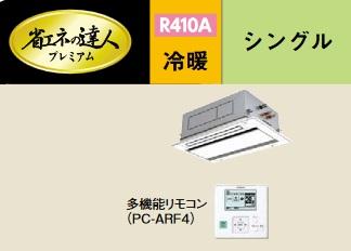【最安値挑戦中!最大33倍】業務用エアコン 日立 RCID-AP140GH6 140型 5.0馬力 三相200V [♪]