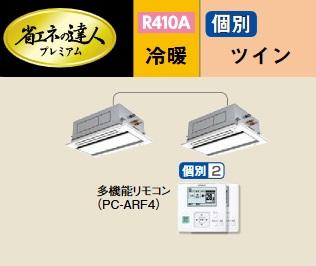 【最安値挑戦中!最大23倍】業務用エアコン 日立 RCID-AP50GHPJ6 個別 50型 2.0馬力 単相200V [♪]