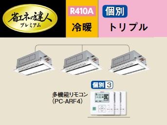 【最安値挑戦中!最大23倍】業務用エアコン 日立 RCID-AP112GHG6 個別 112型 5.0馬力 三相200V [♪]