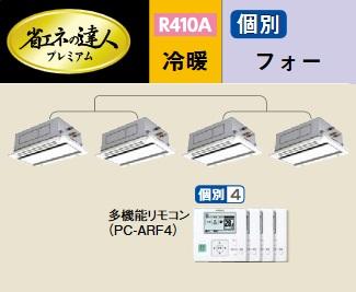【最安値挑戦中!最大33倍】業務用エアコン 日立 RCID-AP140GHW6 個別 140型 5.0馬力 三相200V [♪]