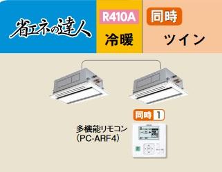 【最安値挑戦中!最大23倍】業務用エアコン 日立 RCID-AP335SHP7 同時 335型 12.0馬力 三相200V [♪]