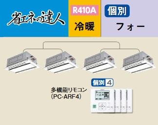 【最安値挑戦中!最大23倍】業務用エアコン 日立 RCID-AP280SHW7 個別 280型 10.0馬力 三相200V [♪]