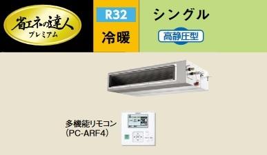 【最安値挑戦中!最大23倍】業務用エアコン 日立 RPI-GP80RGHJ2 80型 3.0馬力 単相200V [♪]