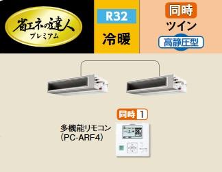 【最安値挑戦中!最大23倍】業務用エアコン 日立 RPI-GP112RGHP2 同時 112型 4.0馬力 三相200V [♪]