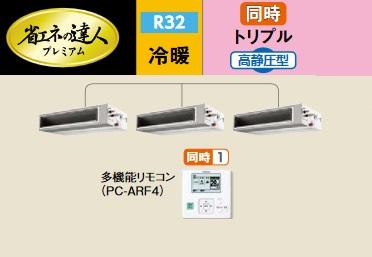 【最安値挑戦中!最大23倍】業務用エアコン 日立 RPI-GP160RGHG2 同時 160型 6.0馬力 三相200V [♪]