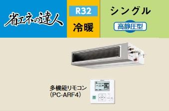【最安値挑戦中!最大23倍】業務用エアコン 日立 RPI-GP160RSH3 160型 6.0馬力 三相200V [♪]