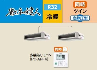 【最安値挑戦中!最大23倍】業務用エアコン 日立 RPI-GP160RSHP3 同時 160型 6.0馬力 三相200V [♪]