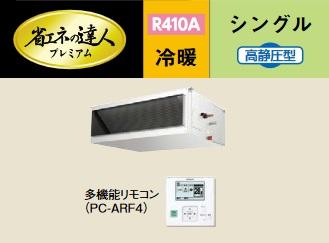 【最安値挑戦中!最大23倍】業務用エアコン 日立 RPI-AP280GH6 280型 10.0馬力 三相200V [♪]