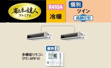 【最安値挑戦中!最大23倍】業務用エアコン 日立 RPI-AP112GHP7 個別 112型 4.0馬力 三相200V [♪]
