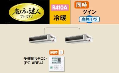 【最安値挑戦中!最大23倍】業務用エアコン 日立 RPI-AP140GHP7 同時 140型 5.0馬力 三相200V [♪]