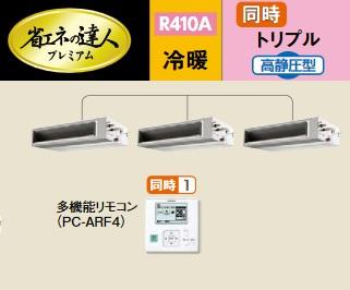 【最安値挑戦中!最大23倍】業務用エアコン 日立 RPI-AP140GHG7 同時 140型 5.0馬力 三相200V [♪]