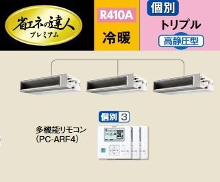 【最安値挑戦中!最大23倍】業務用エアコン 日立 RPI-AP280GHG7 個別 280型 10.0馬力 三相200V [♪]