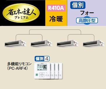 【最安値挑戦中!最大23倍】業務用エアコン 日立 RPI-AP280GHW7 個別 280型 10.0馬力 三相200V [♪]