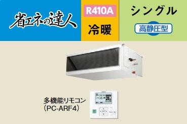 【最安値挑戦中!最大23倍】業務用エアコン 日立 RPI-AP280SH7 280型 10.0馬力 三相200V [♪]