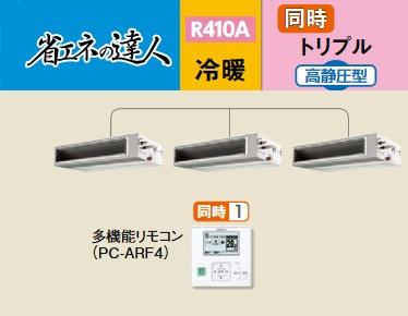 【最安値挑戦中!最大23倍】業務用エアコン 日立 RPI-AP280SHG8 同時 280型 10.0馬力 三相200V [♪]