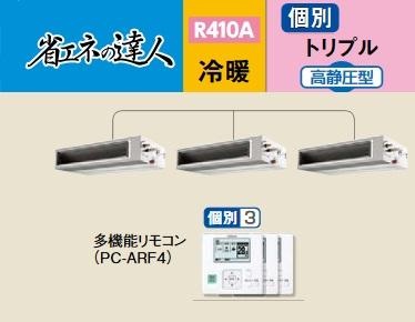 【最安値挑戦中!最大23倍】業務用エアコン 日立 RPI-AP280SHG8 個別 280型 10.0馬力 三相200V [♪]
