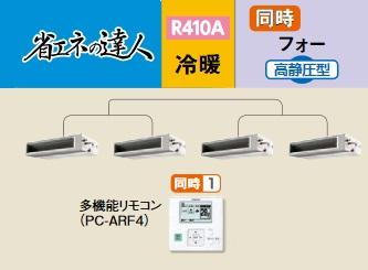 【最安値挑戦中!最大23倍】業務用エアコン 日立 RPI-AP224SHW8 同時 224型 8.0馬力 三相200V [♪]