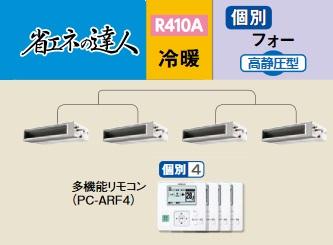 【最安値挑戦中!最大23倍】業務用エアコン 日立 RPI-AP335SHW8 個別 335型 12.0馬力 三相200V [♪]