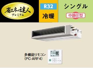 【最安値挑戦中!最大23倍】業務用エアコン 日立 RPI-GP140RGHC2 140型 5.0馬力 三相200V [♪]