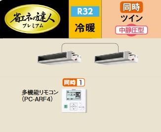 【最安値挑戦中!最大23倍】業務用エアコン 日立 RPI-GP112RGHPC2 同時 112型 4.0馬力 三相200V [♪]