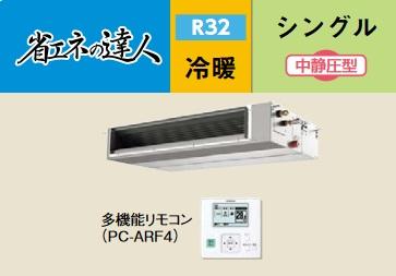 【最安値挑戦中!最大33倍】業務用エアコン 日立 RPI-GP80RSHJC3 80型 3.0馬力 単相200V [♪]