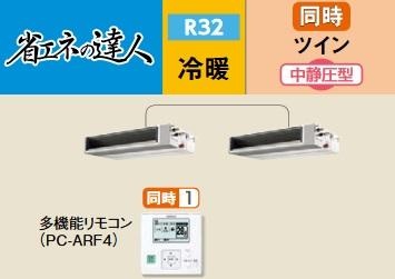 【最安値挑戦中!最大23倍】業務用エアコン 日立 RPI-GP140RSHPC3 同時 140型 5.0馬力 三相200V [♪]
