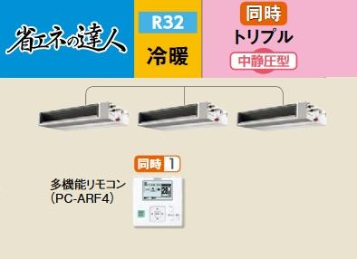 【最安値挑戦中!最大23倍】業務用エアコン 日立 RPI-GP160RSHGC3 同時 160型 6.0馬力 三相200V [♪]