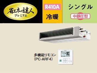 【最安値挑戦中!最大23倍】業務用エアコン 日立 RPI-AP140GHC2 140型 5.0馬力 三相200V [♪]