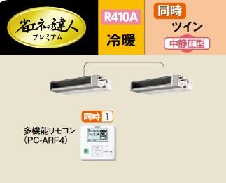 【最安値挑戦中!最大23倍】業務用エアコン 日立 RPI-AP112GHPC7 同時 112型 4.0馬力 三相200V [♪]
