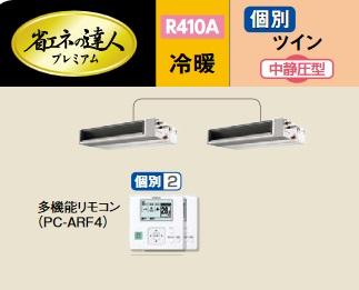 【最安値挑戦中!最大23倍】業務用エアコン 日立 RPI-AP112GHPC7 個別 112型 4.0馬力 三相200V [♪]