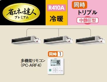 【最安値挑戦中!最大23倍】業務用エアコン 日立 RPI-AP112GHGC7 同時 112型 4.0馬力 三相200V [♪]
