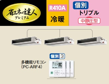 【最安値挑戦中!最大23倍】業務用エアコン 日立 RPI-AP140GHGC7 個別 140型 5.0馬力 三相200V [♪]
