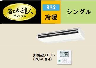 【最安値挑戦中!最大23倍】業務用エアコン 日立 RPC-GP140RGH1 140型 5.0馬力 三相200V [♪]