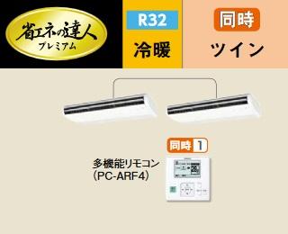 【最安値挑戦中!最大23倍】業務用エアコン 日立 RPC-GP160RGHP1 同時 160型 6.0馬力 三相200V [♪]