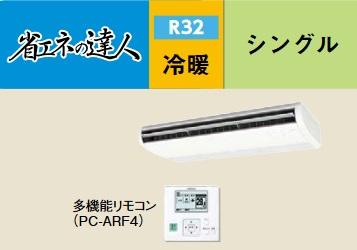 【最安値挑戦中!最大33倍】業務用エアコン 日立 RPC-GP63RSHJ2 63型 2.5馬力 単相200V [♪]