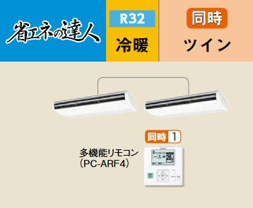 【最安値挑戦中!最大23倍】業務用エアコン 日立 RPC-GP140RSHP2 同時 140型 5.0馬力 三相200V [♪]