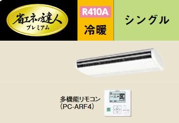 【最安値挑戦中!最大33倍】業務用エアコン 日立 RPC-AP56GHJ6 56型 2.3馬力 単相200V [♪]