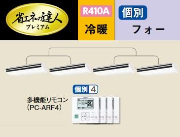 【最安値挑戦中!最大23倍】業務用エアコン 日立 RPC-AP140GHW6 個別 140型 5.0馬力 三相200V [♪]