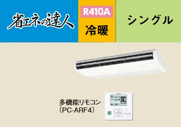 【最安値挑戦中!最大23倍】業務用エアコン 日立 RPC-AP224SH6 224型 8.0馬力 三相200V [♪]