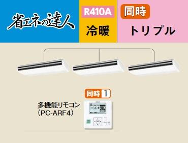 【最安値挑戦中!最大23倍】業務用エアコン 日立 RPC-AP335SHG6 同時 335型 12.0馬力 三相200V [♪]