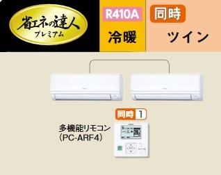 【最安値挑戦中!最大33倍】業務用エアコン 日立 RPK-AP63GHPJ6 同時 63型 2.5馬力 単相200V [♪]