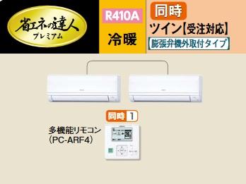 【最安値挑戦中!最大33倍】業務用エアコン 日立 RPK-AP63GHPH6 同時 63型 2.5馬力 三相200V ※受注対応品[♪§]