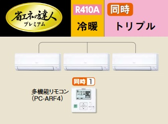 【最安値挑戦中!最大33倍】業務用エアコン 日立 RPK-AP112GHG6 同時 112型 4.0馬力 三相200V [♪]