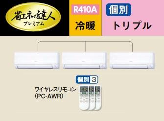 【最安値挑戦中!最大23倍】業務用エアコン 日立 RPK-AP224GHG6 個別  224型 8.0馬力 三相200V [♪]
