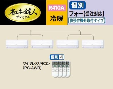 【最安値挑戦中!最大23倍】業務用エアコン 日立 RPK-AP140GHWH6 個別  140型 5.0馬力 三相200V ※受注対応品[♪§]